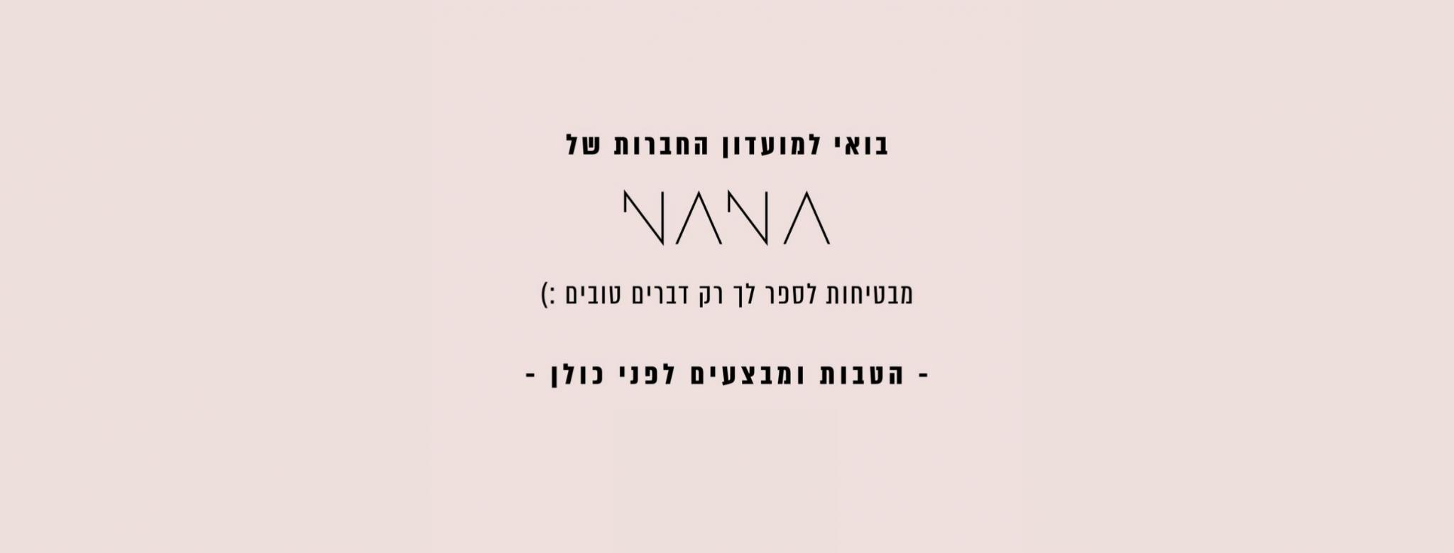 מועדון הלקוחות של ננה